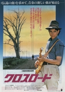 Crossroads - Japanese Movie Poster (xs thumbnail)