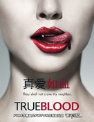 """True Blood"" - Taiwanese Movie Poster (xs thumbnail)"