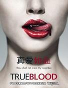 """True Blood"" - Taiwanese Movie Poster (xs thumbnail)"
