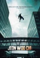 Woochi - Movie Poster (xs thumbnail)