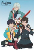Blue Exorcist the Movie - Japanese Movie Poster (xs thumbnail)