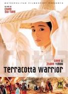 Qin yong - French DVD cover (xs thumbnail)