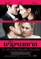 The Romantics - Israeli Movie Poster (xs thumbnail)
