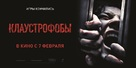 Escape Room - Russian Movie Poster (xs thumbnail)