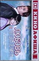 Two Weeks Notice - Belorussian Movie Poster (xs thumbnail)