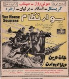 The Horse Soldiers - Iranian poster (xs thumbnail)