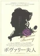 Spasi i sokhrani - Japanese Movie Poster (xs thumbnail)