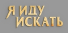 Ready or Not - Russian Logo (xs thumbnail)
