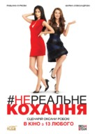 #Nerealnaya lyubov - Ukrainian Movie Poster (xs thumbnail)