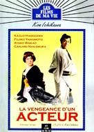 Yukinojo henge - French Movie Cover (xs thumbnail)