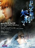 Gekijô ban Burîchi: Za Daiamondo dasuto riberion - Mô hitotsu no hyôrinmaru - Japanese Movie Poster (xs thumbnail)