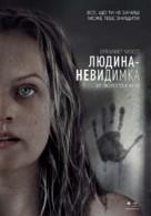 The Invisible Man - Ukrainian Movie Poster (xs thumbnail)