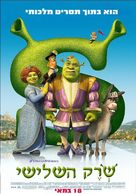 Shrek the Third - Israeli poster (xs thumbnail)