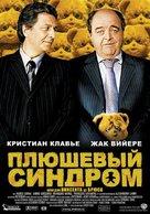 Antidote, L' - Russian poster (xs thumbnail)