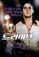Drive - South Korean Movie Poster (xs thumbnail)