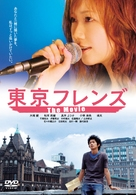 Tokyo Friends: The Movie - Japanese Movie Cover (xs thumbnail)