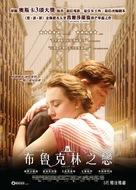 Brooklyn - Hong Kong Movie Poster (xs thumbnail)