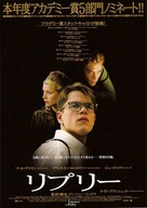 The Talented Mr. Ripley - Japanese poster (xs thumbnail)
