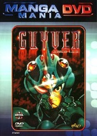 Kyôshoku sôkô Guyver - French Movie Cover (xs thumbnail)