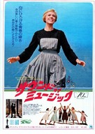 The Sound of Music - Japanese Movie Poster (xs thumbnail)