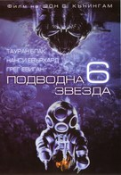 DeepStar Six - Bulgarian DVD cover (xs thumbnail)