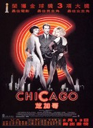 Chicago - Hong Kong Advance movie poster (xs thumbnail)