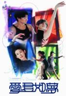Oi gwan yue mung - Hong Kong poster (xs thumbnail)