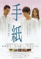 Tegami - Japanese poster (xs thumbnail)