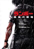 Rambo - Japanese poster (xs thumbnail)