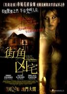 House at the End of the Street - Hong Kong Movie Poster (xs thumbnail)