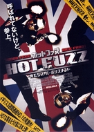 Hot Fuzz - Japanese Movie Poster (xs thumbnail)