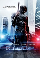 RoboCop - Greek Movie Poster (xs thumbnail)