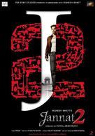 Jannat 2 - Indian Movie Poster (xs thumbnail)