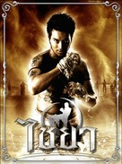 Muay Thai Chaiya - Thai Movie Cover (xs thumbnail)