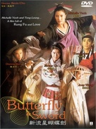 Butterfly Sword - Hong Kong poster (xs thumbnail)