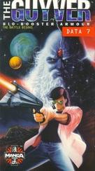Kyôshoku sôkô Guyver - British VHS cover (xs thumbnail)