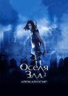 Resident Evil: Apocalypse - Ukrainian Movie Poster (xs thumbnail)
