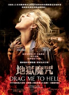 Drag Me to Hell - Taiwanese Movie Poster (xs thumbnail)