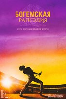 Bohemian Rhapsody - Kazakh Movie Poster (xs thumbnail)