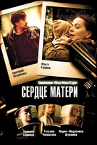 """Serdtse materi"" - Russian DVD cover (xs thumbnail)"