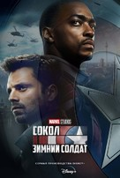 """""""The Falcon and the Winter Soldier"""" - Russian Movie Poster (xs thumbnail)"""