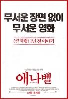 Annabelle - South Korean Movie Poster (xs thumbnail)