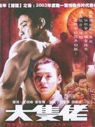 Daai zek lou - Hong Kong DVD cover (xs thumbnail)