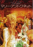 Marie Antoinette - Japanese Movie Poster (xs thumbnail)