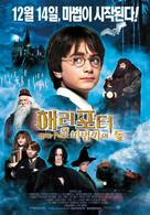 Harry Potter and the Sorcerer's Stone - South Korean Movie Poster (xs thumbnail)