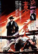 Vado... l'ammazzo e torno - Japanese Movie Poster (xs thumbnail)