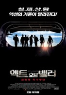 Act of Valor - South Korean Movie Poster (xs thumbnail)