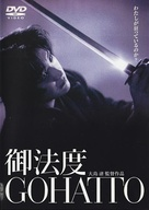 Gohatto - Japanese DVD movie cover (xs thumbnail)