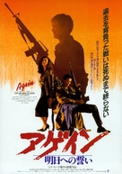 A Better Tomorrow III - Japanese Movie Poster (xs thumbnail)