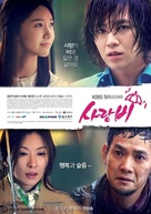 """Love Rain"" - South Korean Movie Poster (xs thumbnail)"
